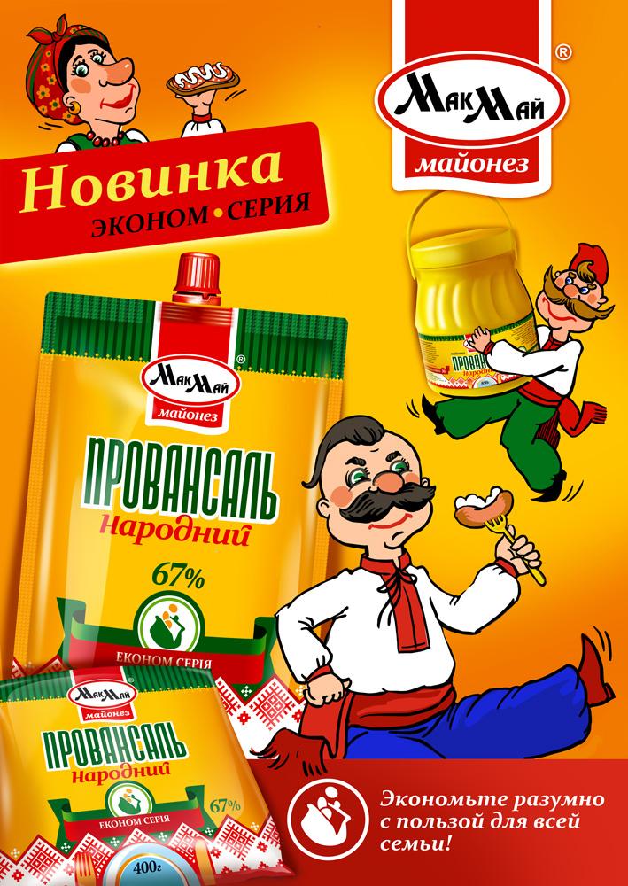 """Рекламный постер для ТМ """"МакМай"""""""