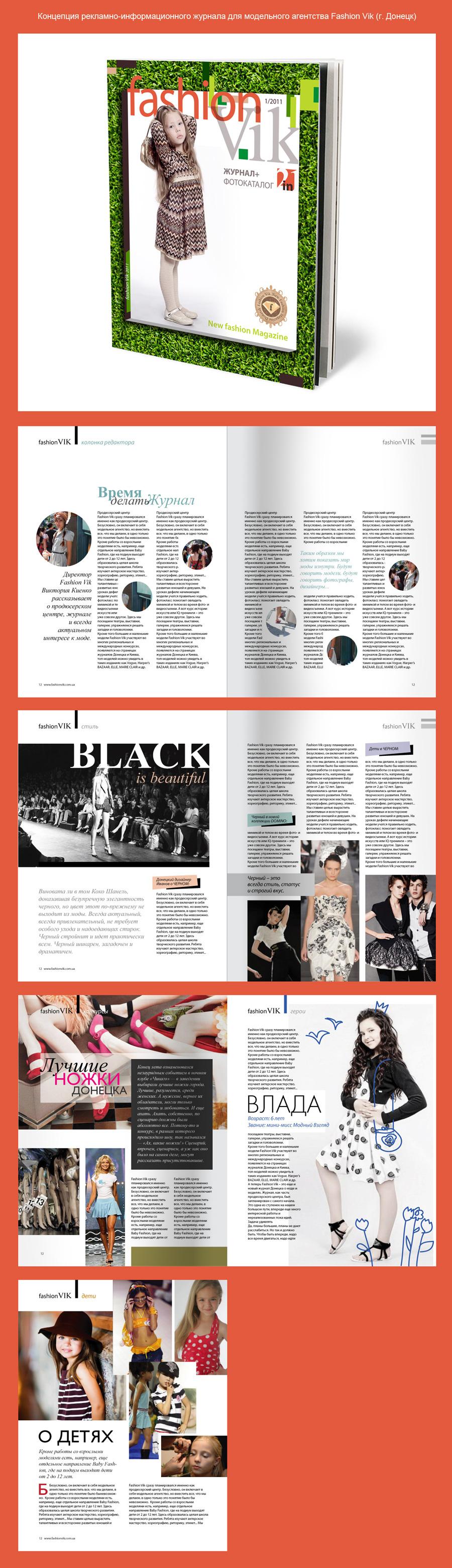 Рекламно-информационный журнал для модельного агентства Fashion Vik