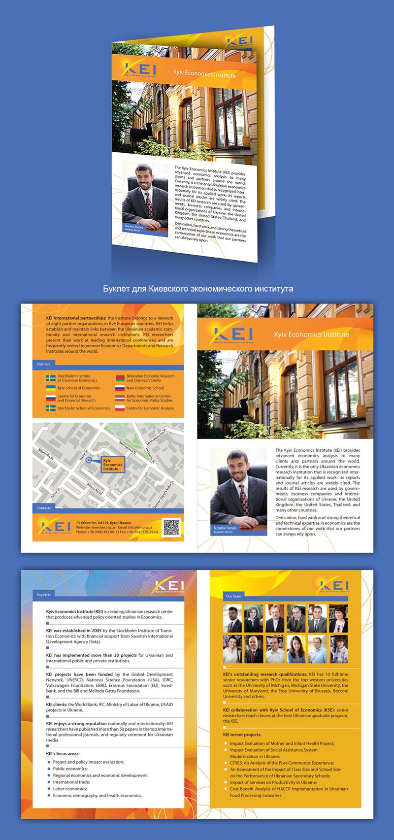 Буклет для Киевского экономического института