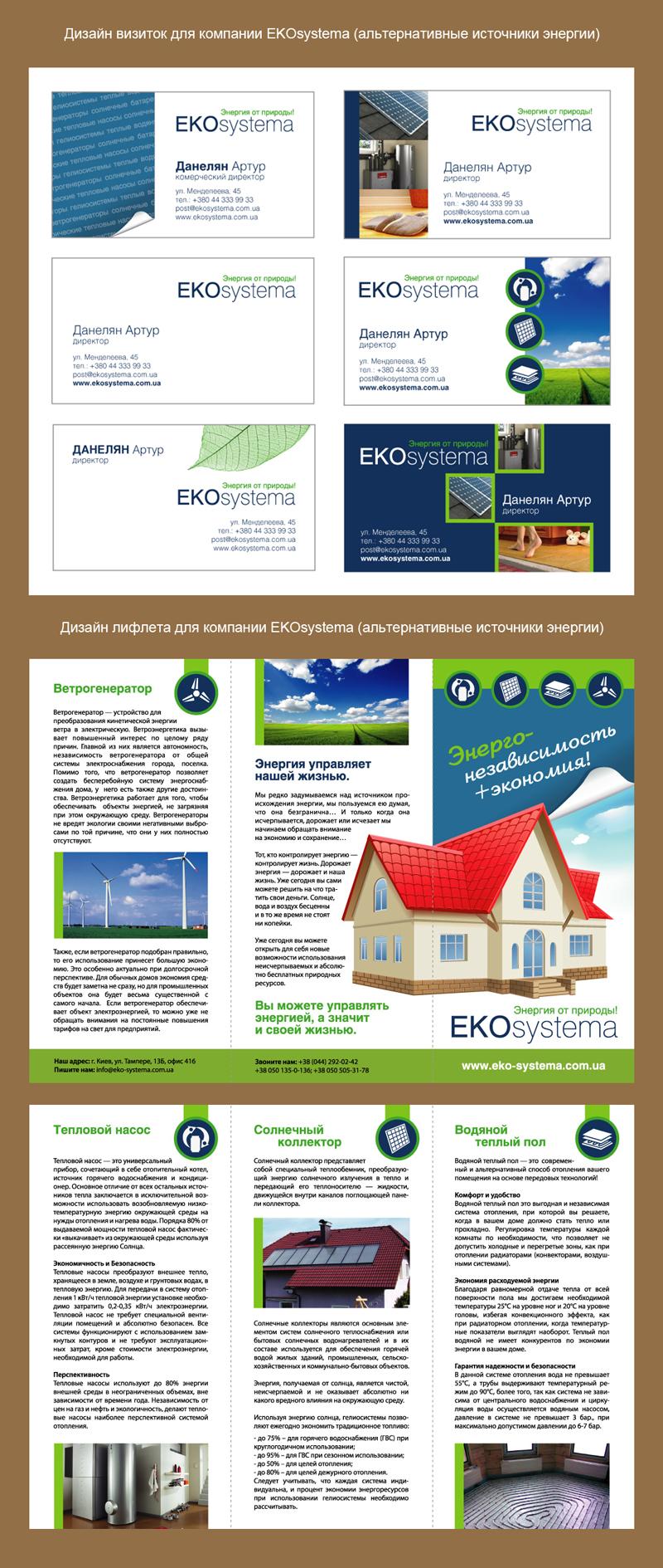 Визитки и лифлет для компании EKOsystema
