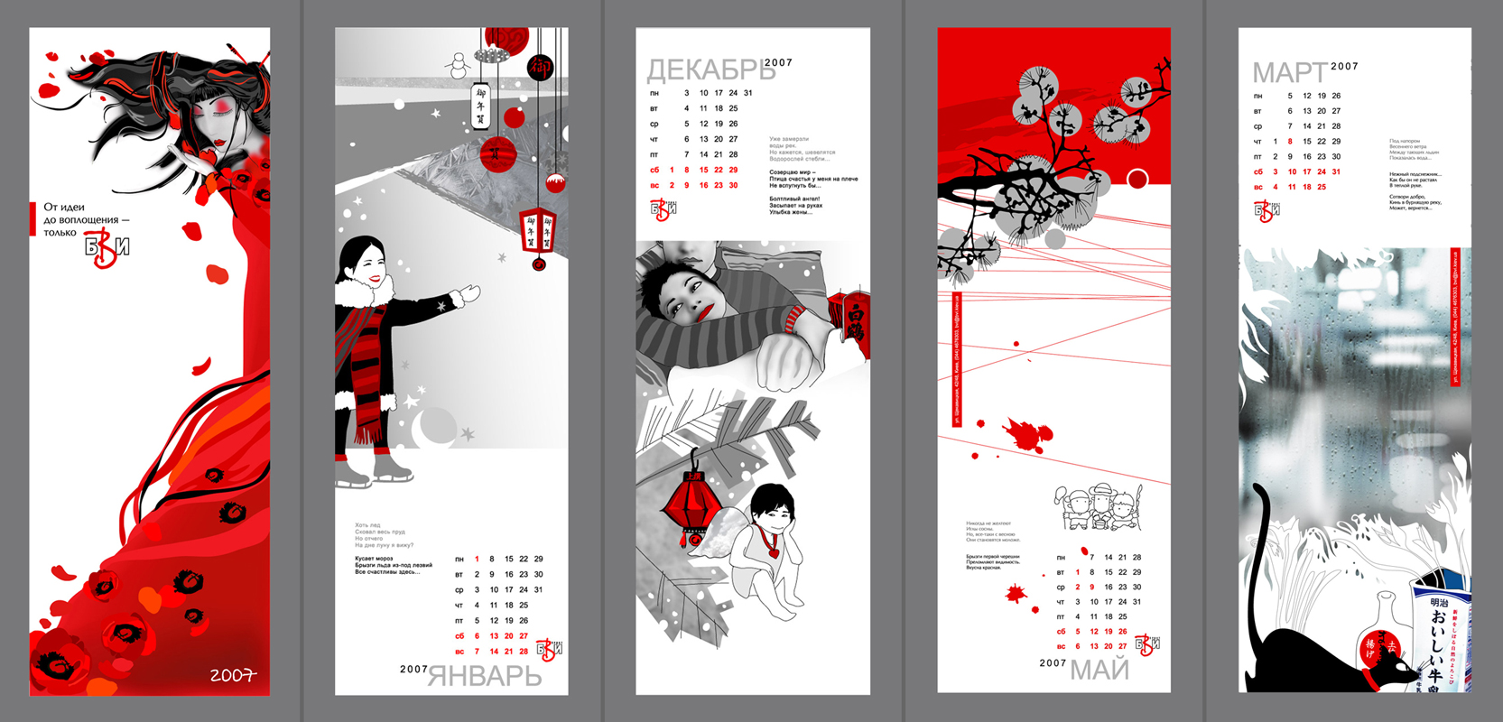 Календарь для типографии БВИ