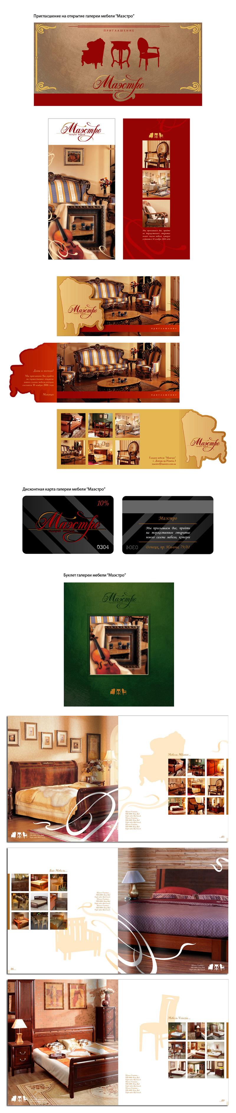 "Полиграфия для галереи мебели ""Маэстро"""