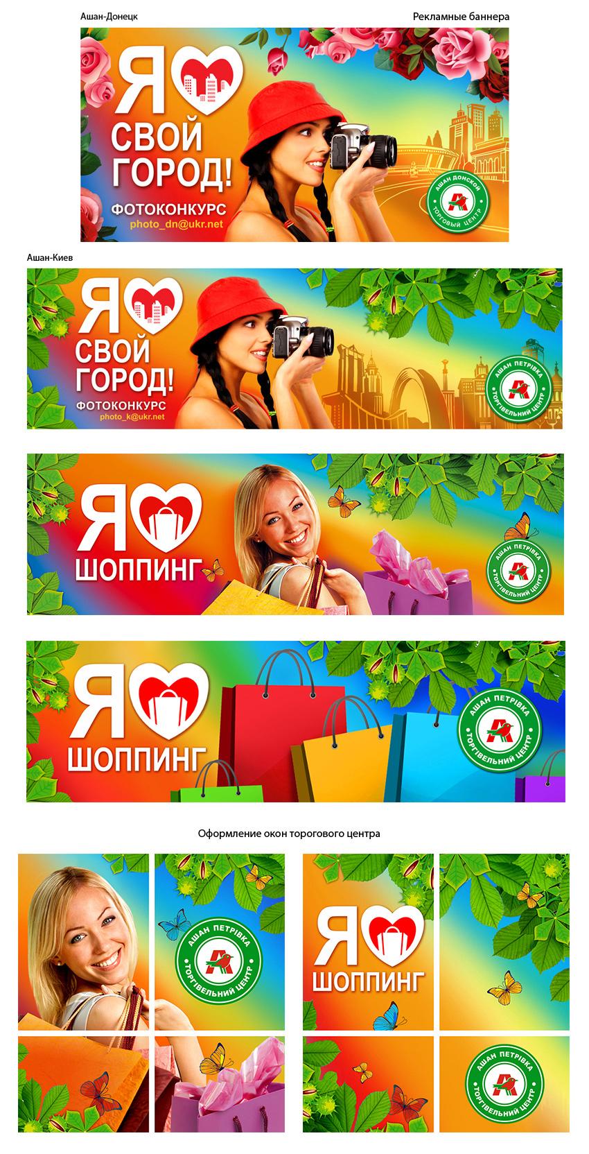 Наружная реклама для ТЦ Ашан