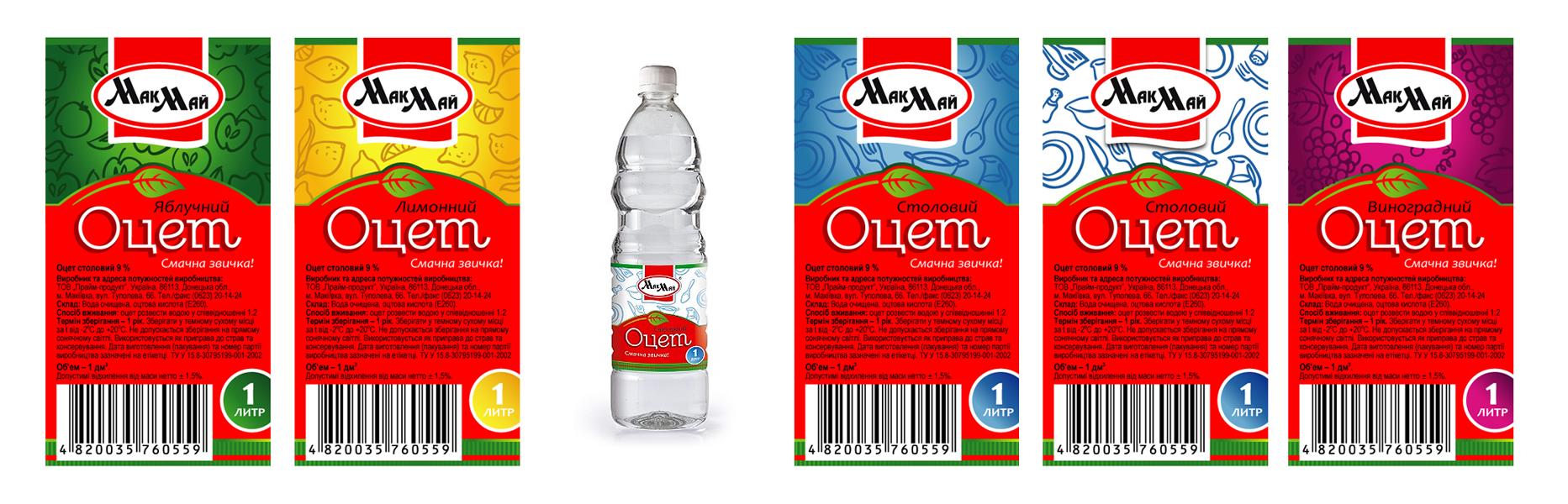 """Утвержденный дизайн этикетки для бутылки уксуса ТМ """"МакМай"""""""