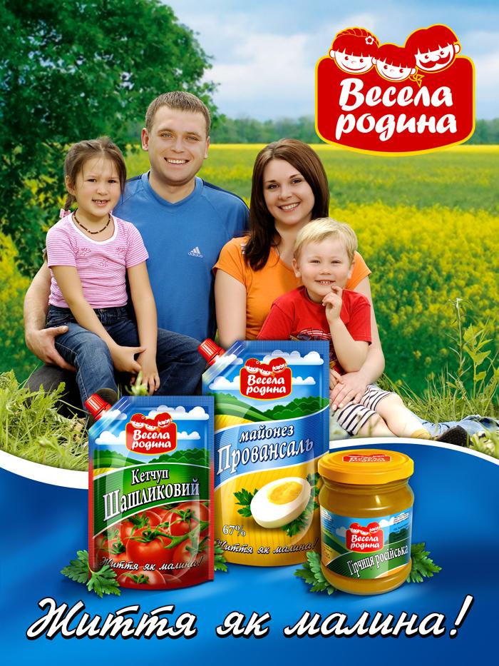 """Рекламный плакат ТМ """"Весела родина"""""""