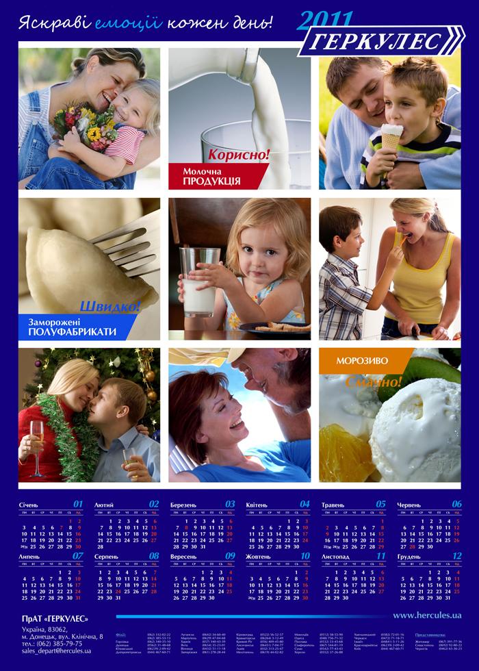 Плакат-календарь для компании Геркулес