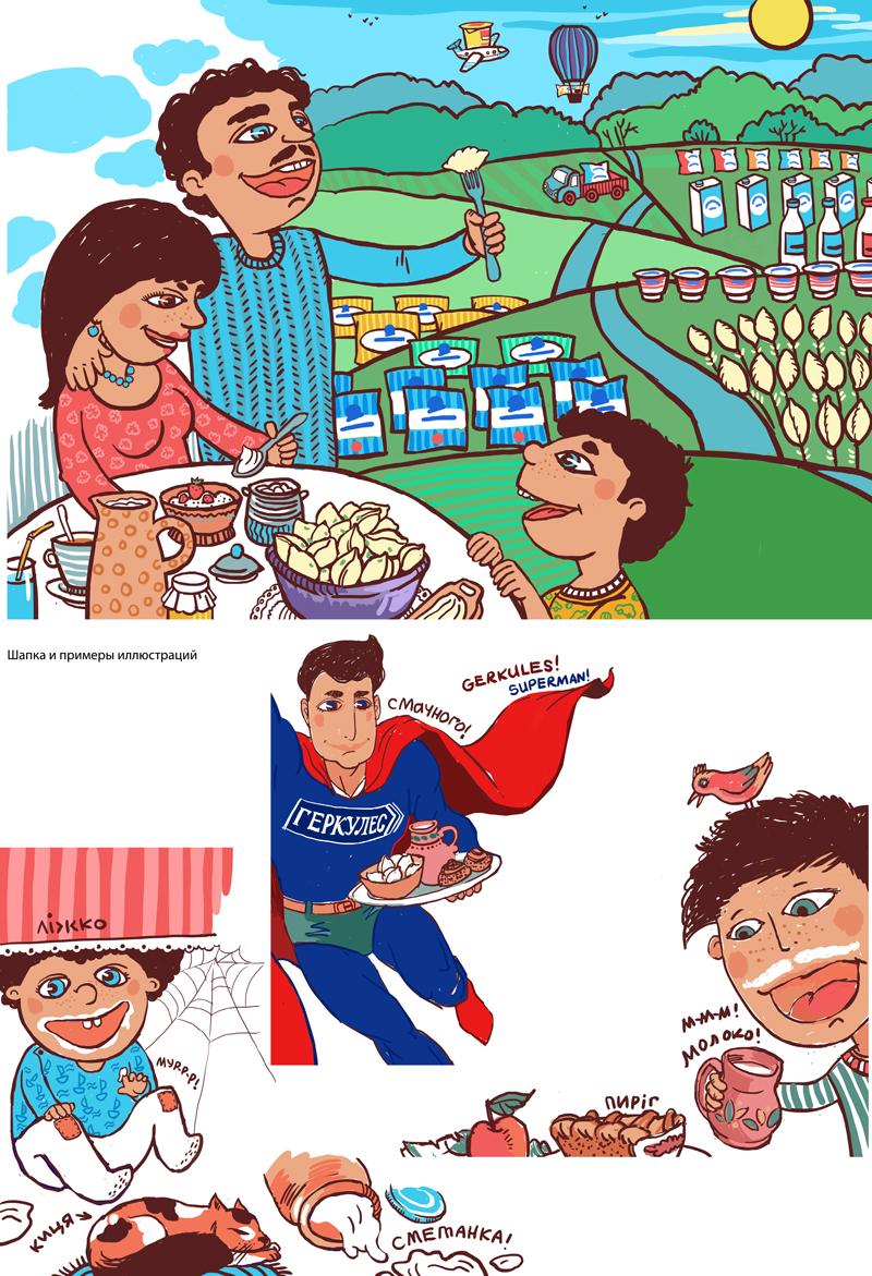 Иллюстрации для календаря