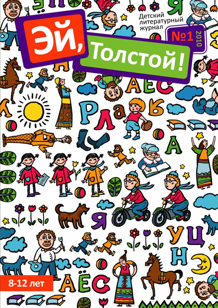 """Обложка для детского журнала """"Эй, Толстой"""" №1"""