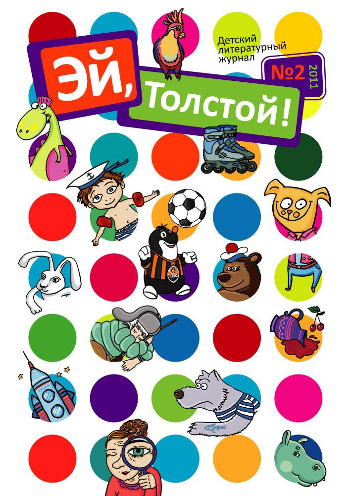"""Обложка для детского журнала """"Эй, Толстой!"""" №2"""