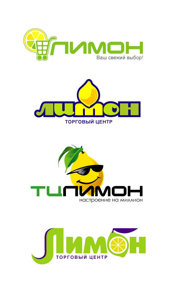 """Логотип для ТЦ """"Лимон"""""""