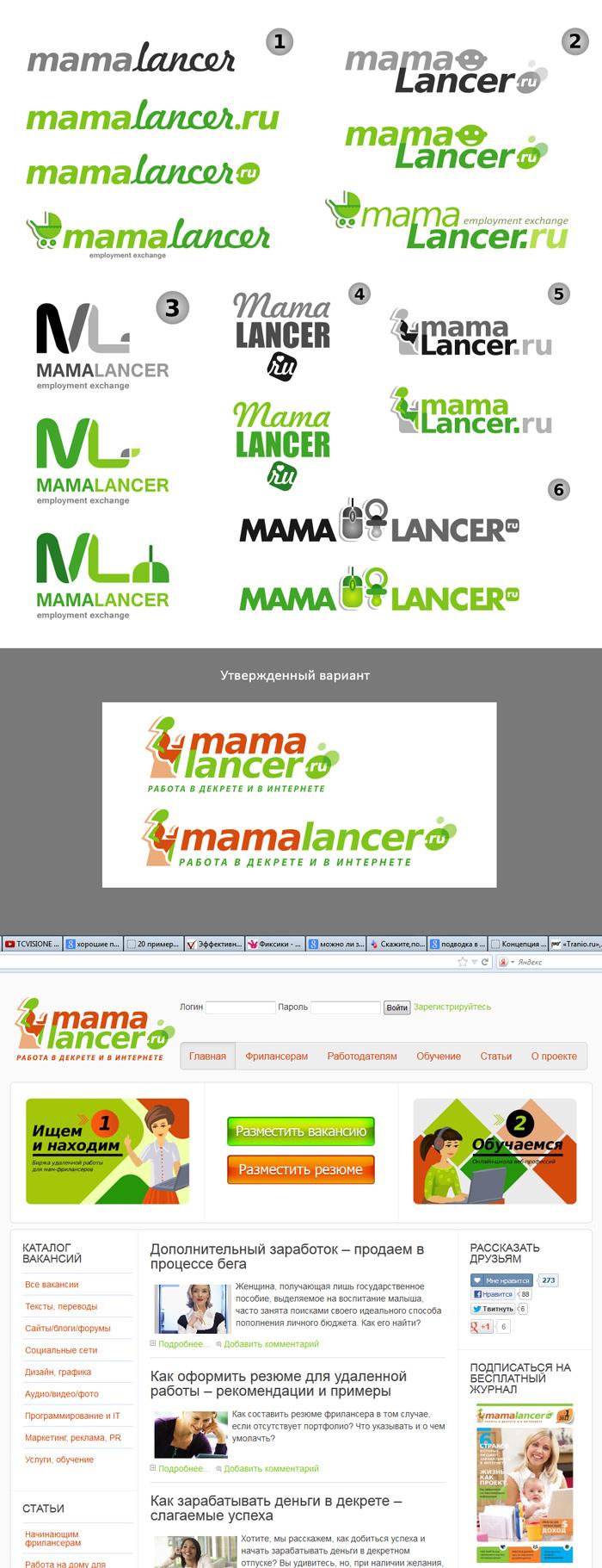Логотип для проекта MamaLancer.ru