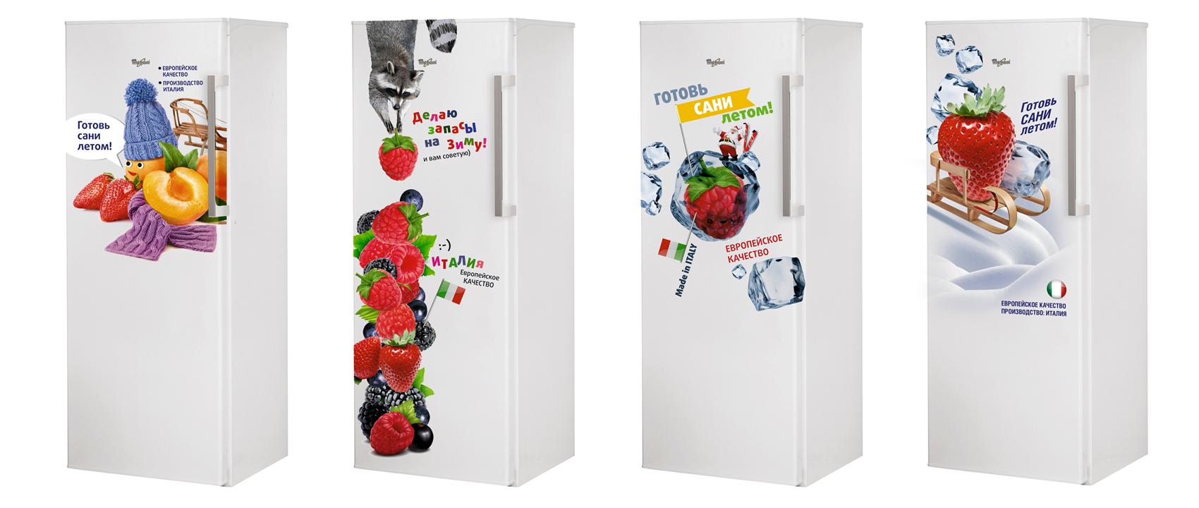 Рекламные акционные наклейки на холодильники