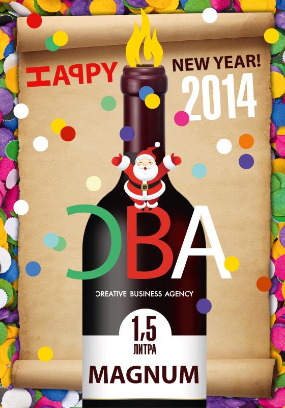 Открытка с Новым годом для Creative Business Agency