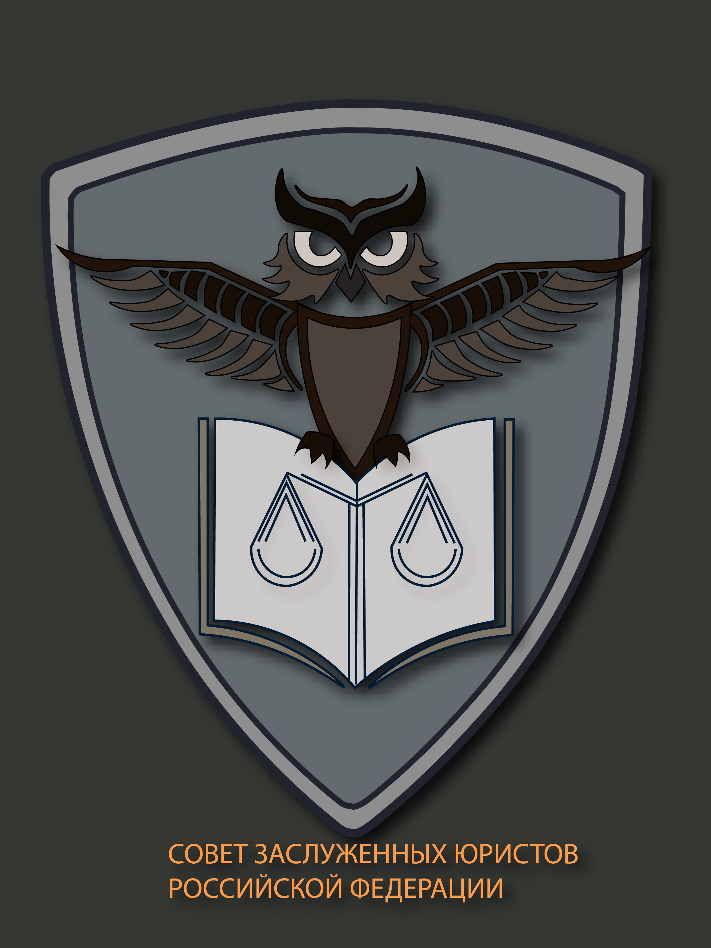Разработка логотипа Совета (Клуба) заслуженных юристов Российской Федерации фото f_0805e49882c562f1.jpg