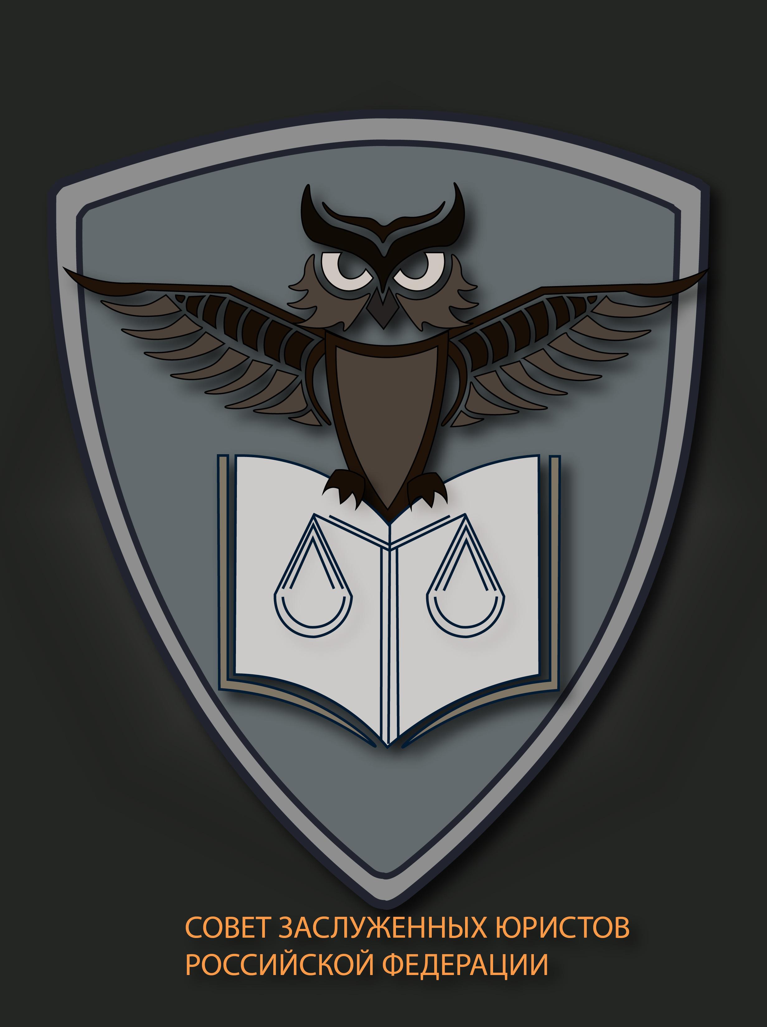 Разработка логотипа Совета (Клуба) заслуженных юристов Российской Федерации фото f_5845e498a15a54c8.jpg