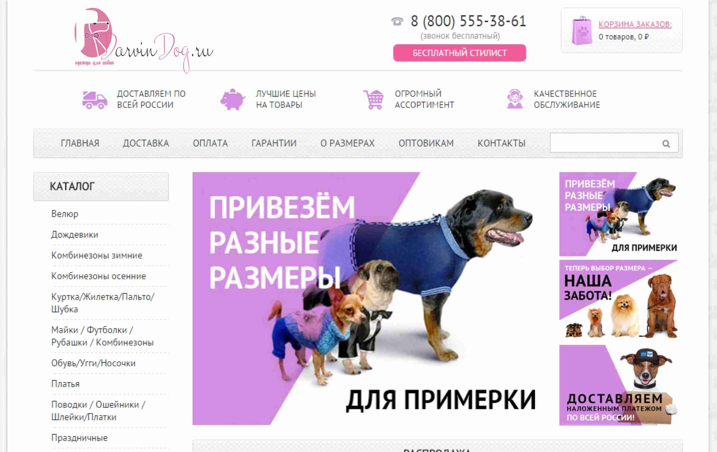 Создать логотип для интернет магазина одежды для собак фото f_711564f02aee8b77.jpg
