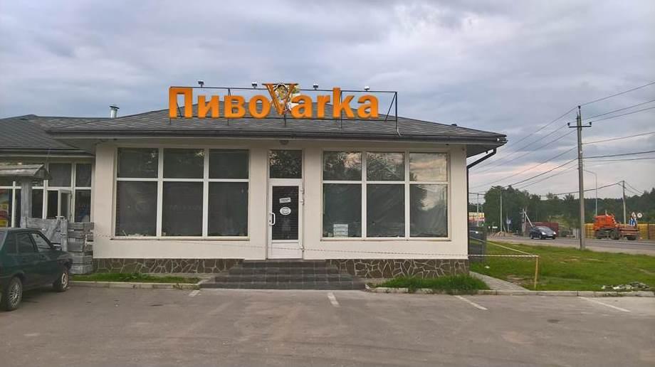 Название/вывеска на магазин пивоварни фото f_402597ef9b18663d.jpg