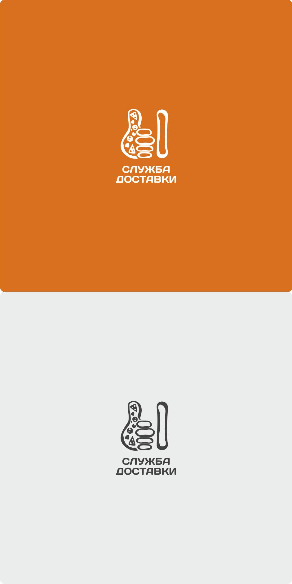 Разыскивается дизайнер для разработки лого службы доставки фото f_0455c39fe7ce8e7a.png