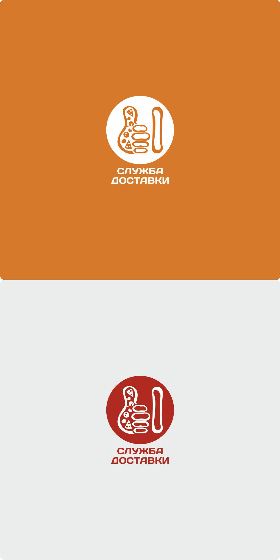Разыскивается дизайнер для разработки лого службы доставки фото f_0875c3a01b21942f.png
