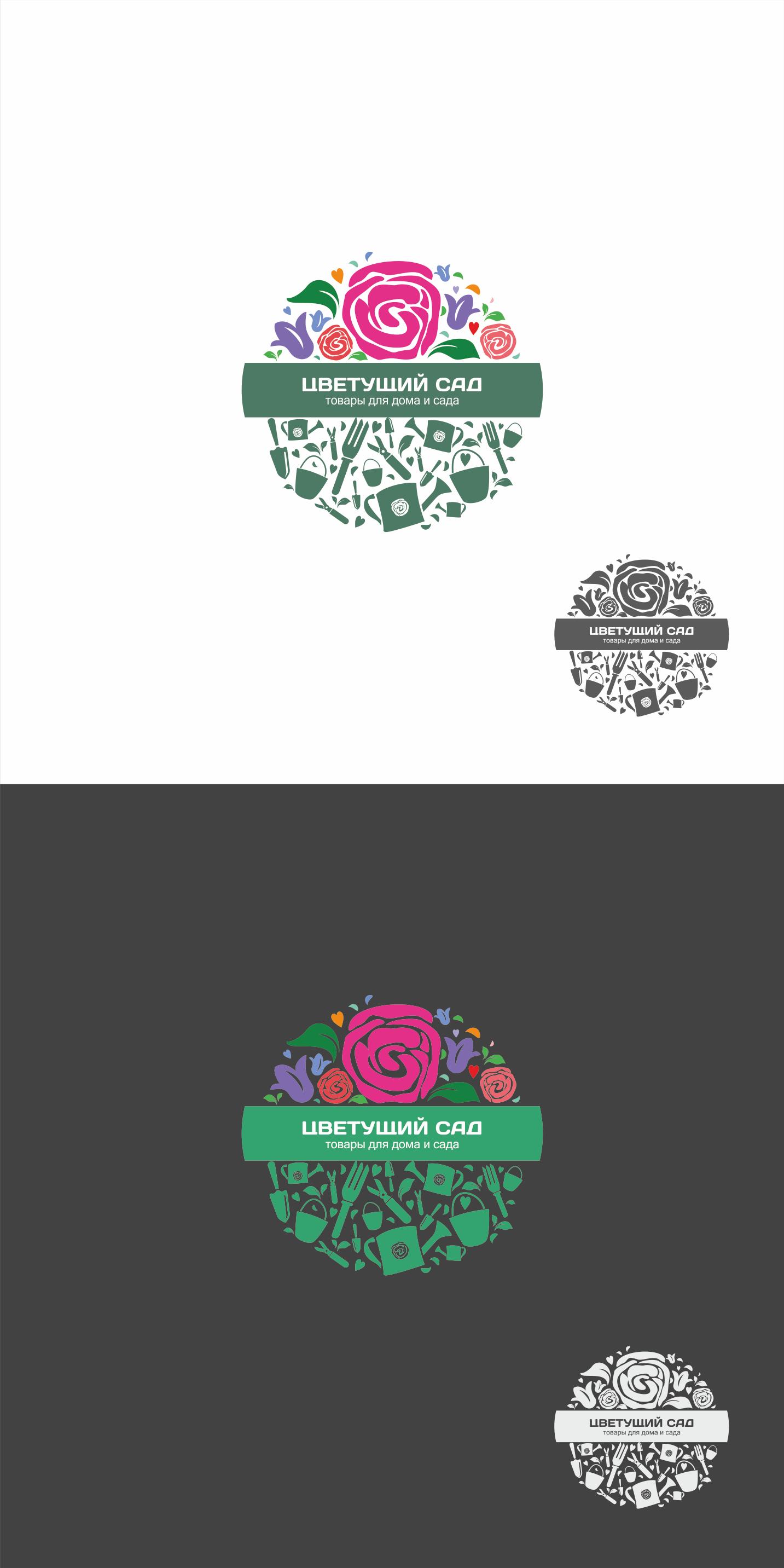 """Логотип для компании """"Цветущий сад"""" фото f_2685b79d4af9a9f9.png"""
