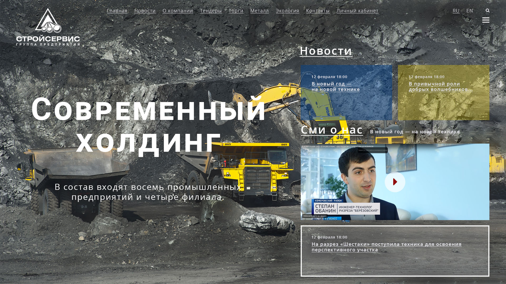 Разработка дизайна сайта угледобывающей компании фото f_4015a8de1713f4f0.jpg