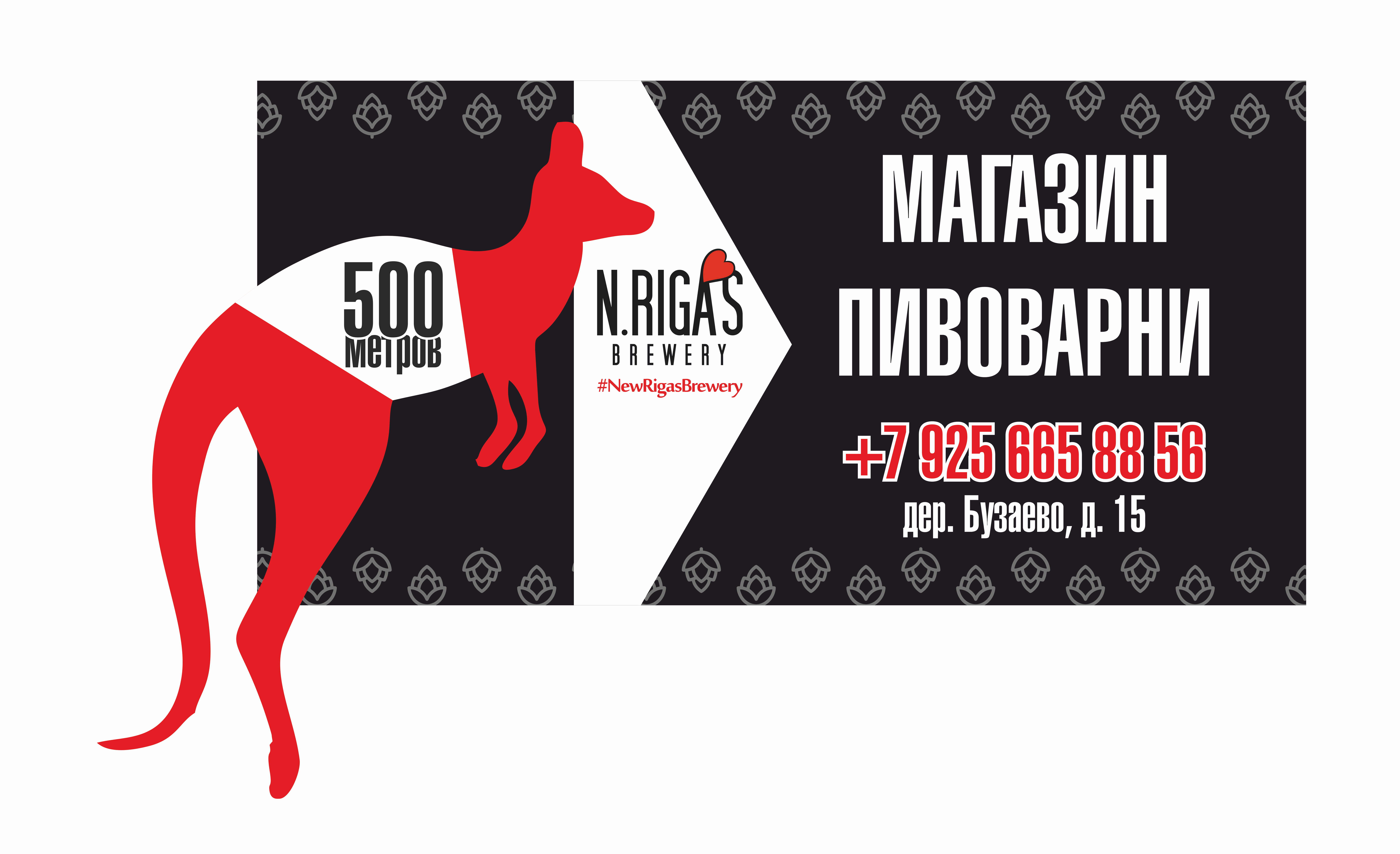 Дизайн билборда 6*3 фото f_4875ee231ef9517f.png