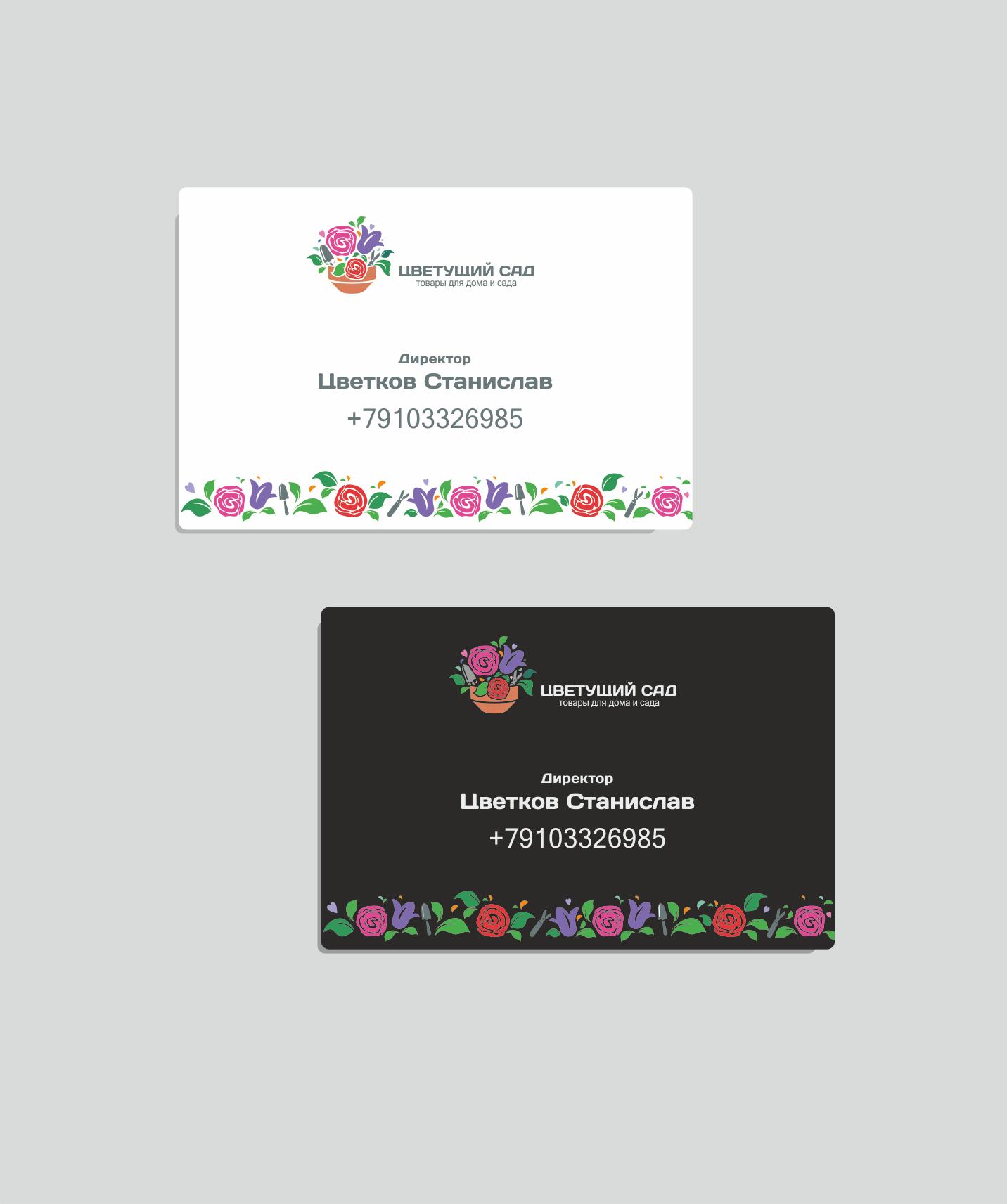 "Логотип для компании ""Цветущий сад"" фото f_6035b79b975cca6a.png"