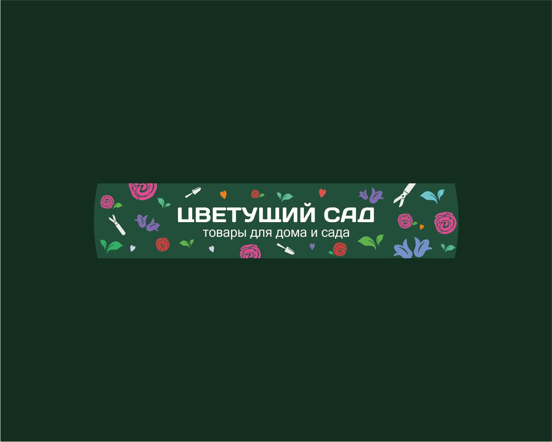 "Логотип для компании ""Цветущий сад"" фото f_7195b79c447d7fc8.png"