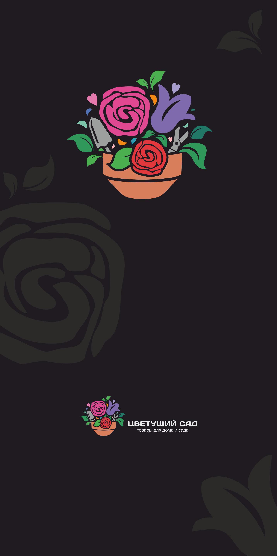 "Логотип для компании ""Цветущий сад"" фото f_7965b75fece0fc27.png"