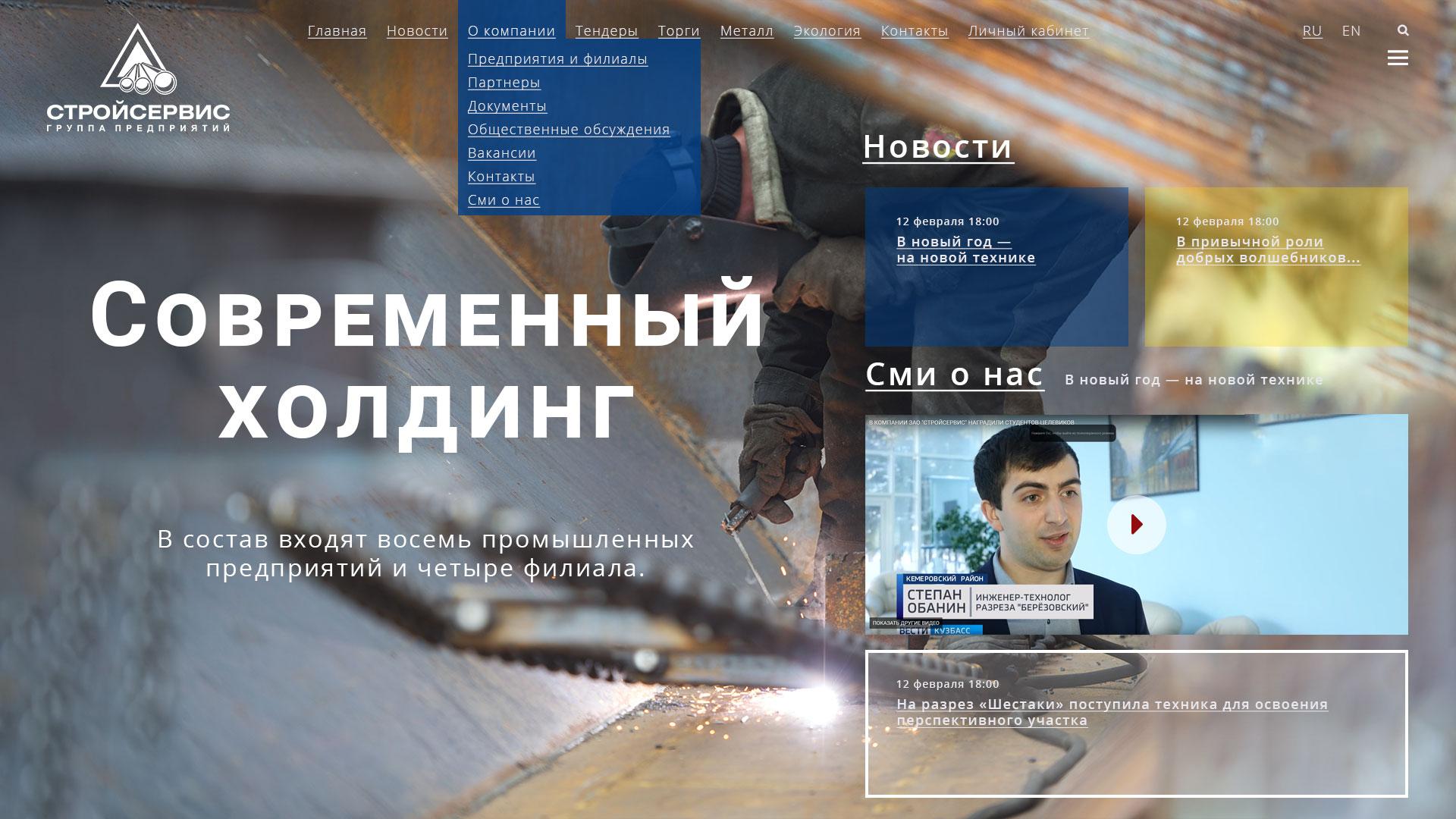 Разработка дизайна сайта угледобывающей компании фото f_8205a8de1755ffdc.jpg