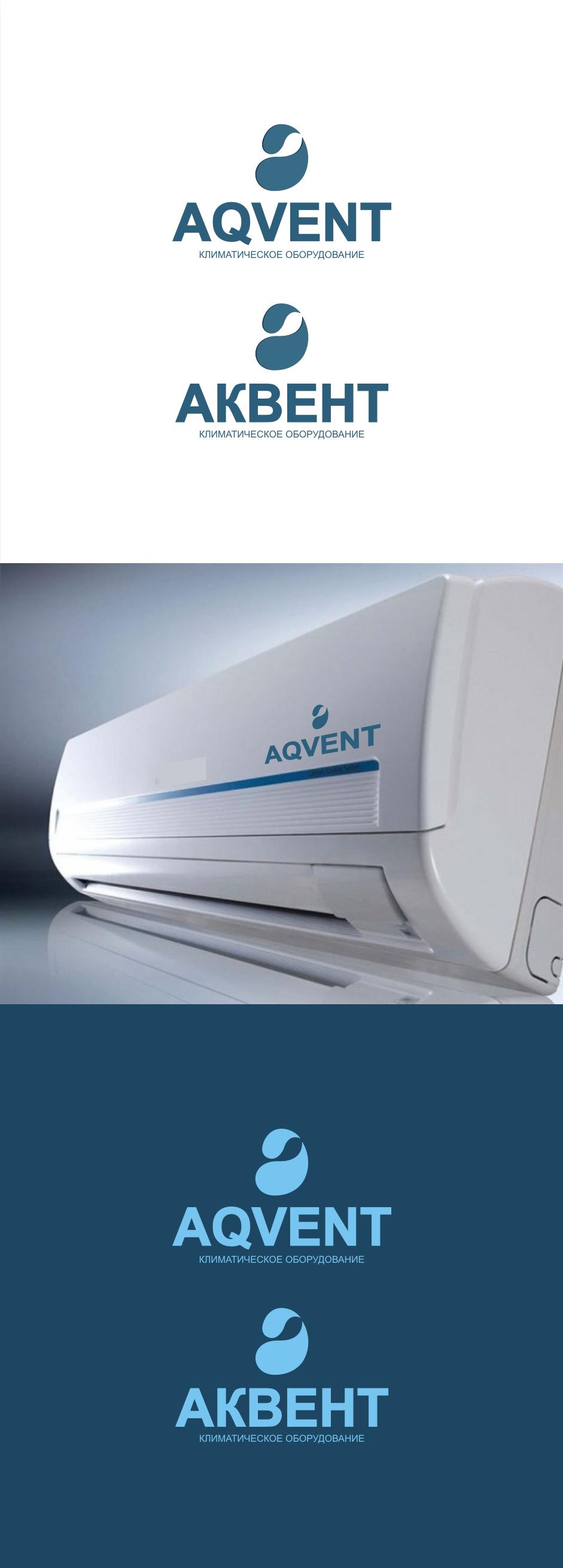 Логотип AQVENT фото f_970527ddf4836dcb.png