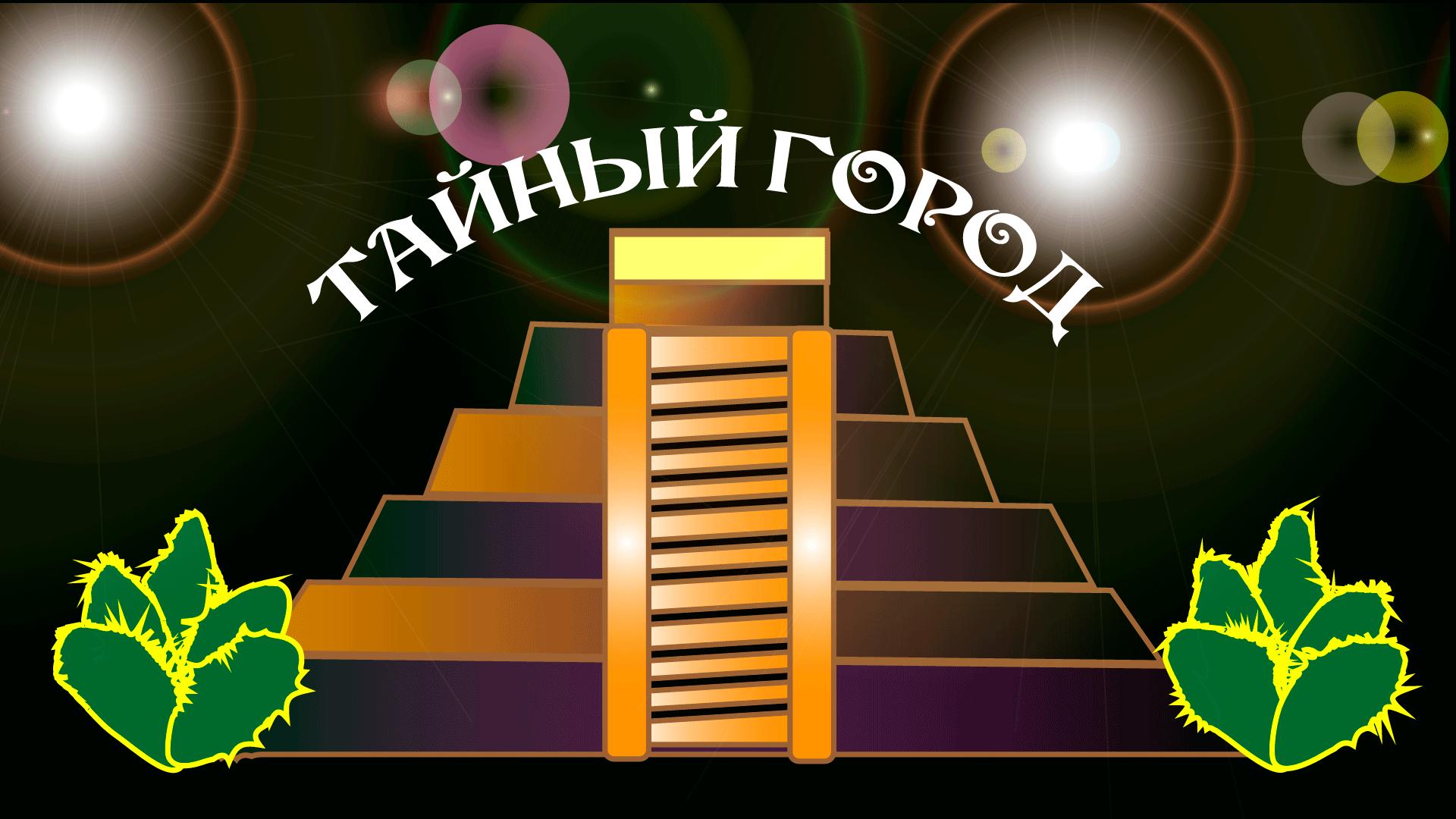 Разработка логотипа и шрифтов для Квеста  фото f_5905b461d5418357.png