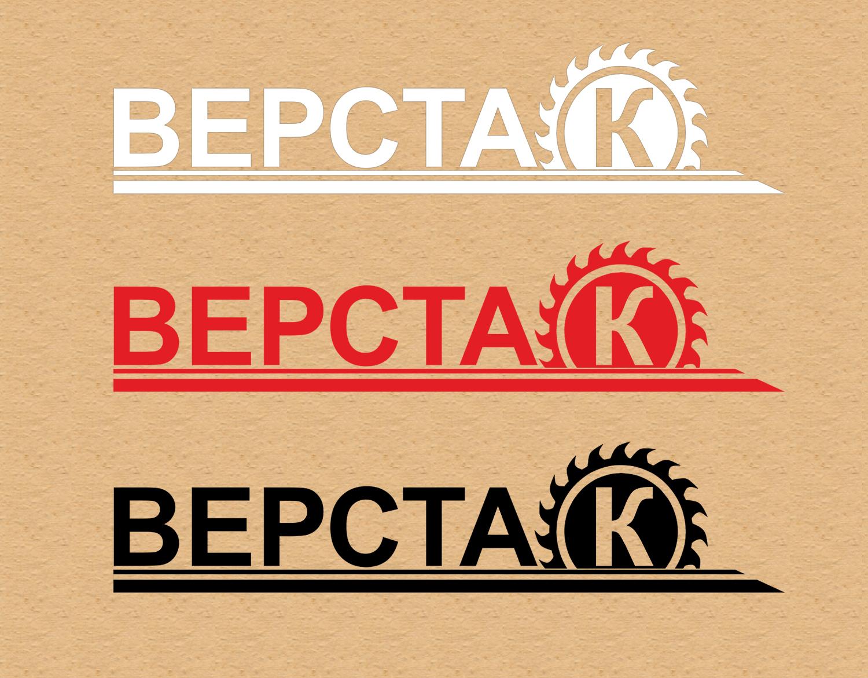 Логотип магазина бензо, электро, ручного инструмента фото f_7995a0d683e1dc12.jpg