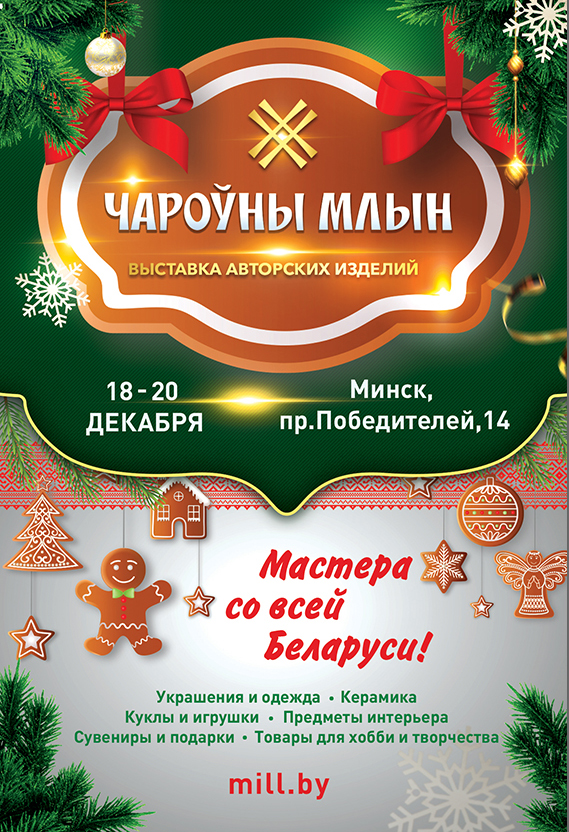Дизайн новогодней афиши для выставки изделий ручной работы фото f_2735f8fe61047c3d.jpg