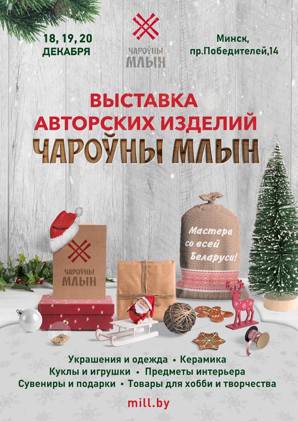 Дизайн новогодней афиши для выставки изделий ручной работы фото f_3495f8fe613cf0ac.jpg