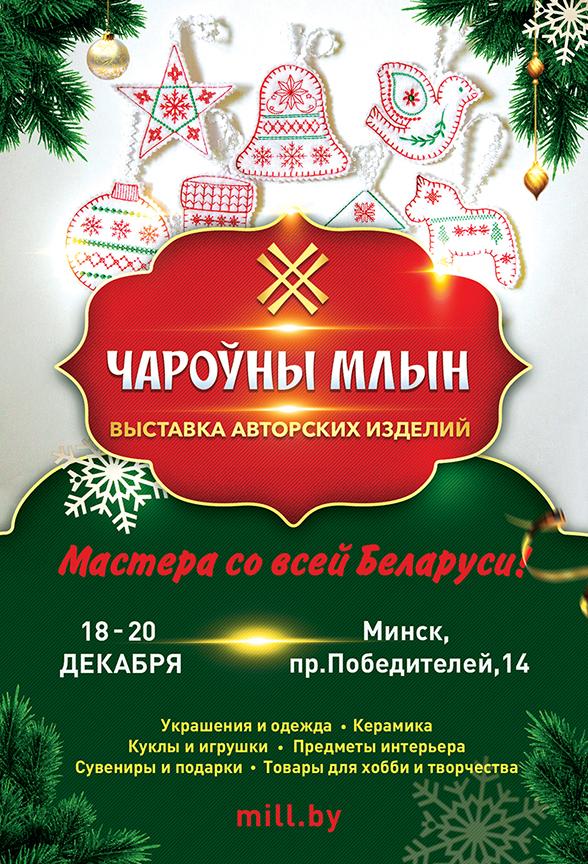 Дизайн новогодней афиши для выставки изделий ручной работы фото f_9765f8ec9bc7ba81.jpg