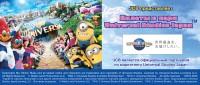 Баннер JCB & Universal Studios Japan