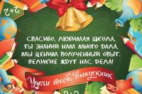 Баннер Выпускной
