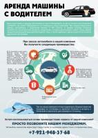 Инфографика Аренда автомобиля с водителем