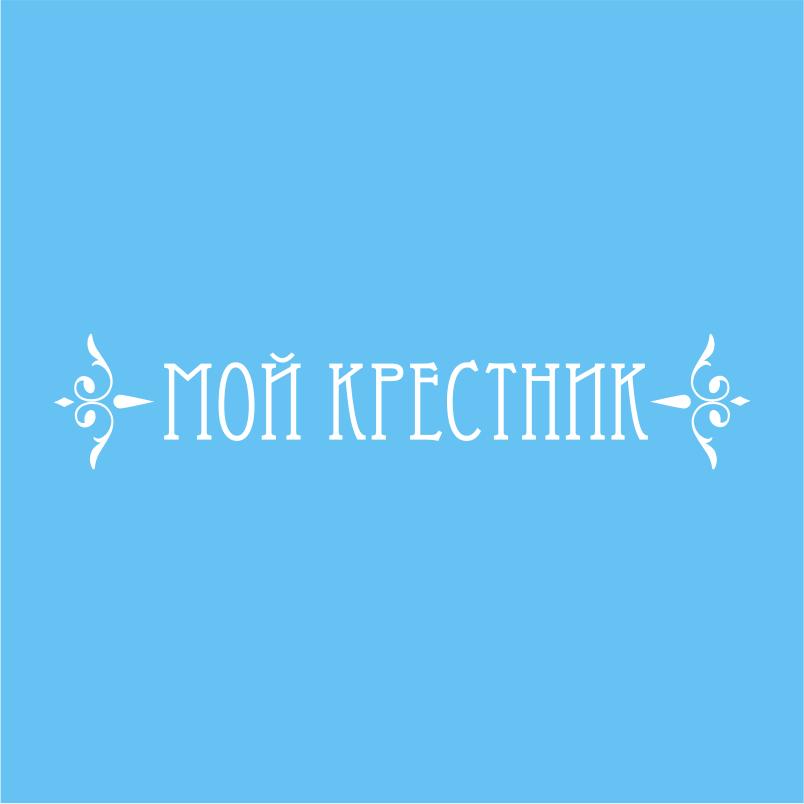 Логотип для крестильной одежды(детской). фото f_0215d4e71c6c3d44.png