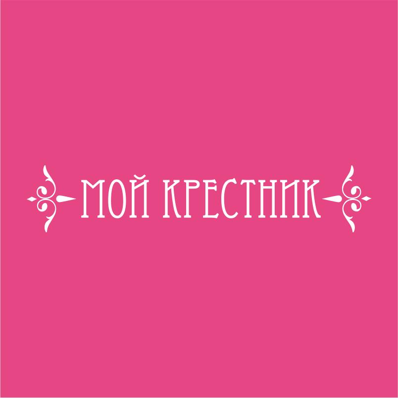 Логотип для крестильной одежды(детской). фото f_1505d4e72088410b.png
