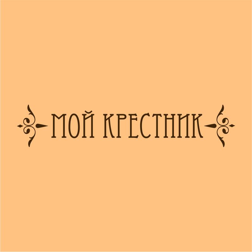 Логотип для крестильной одежды(детской). фото f_4835d4e71306b284.png