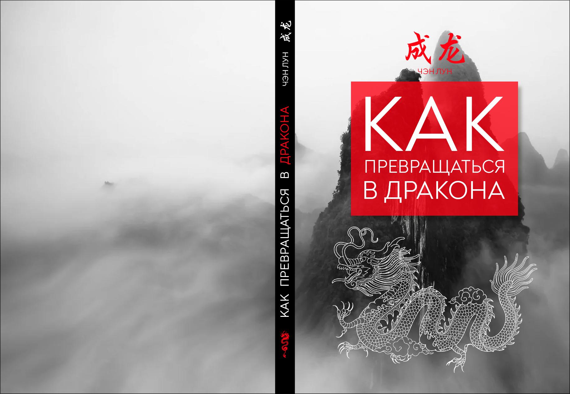Обложка для книги фото f_2155f4d56cd3696f.jpg
