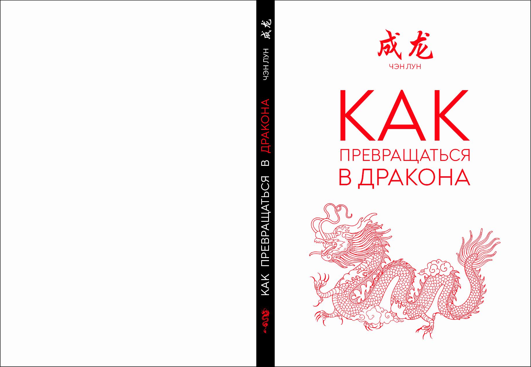 Обложка для книги фото f_8935f4d56640b0f7.jpg