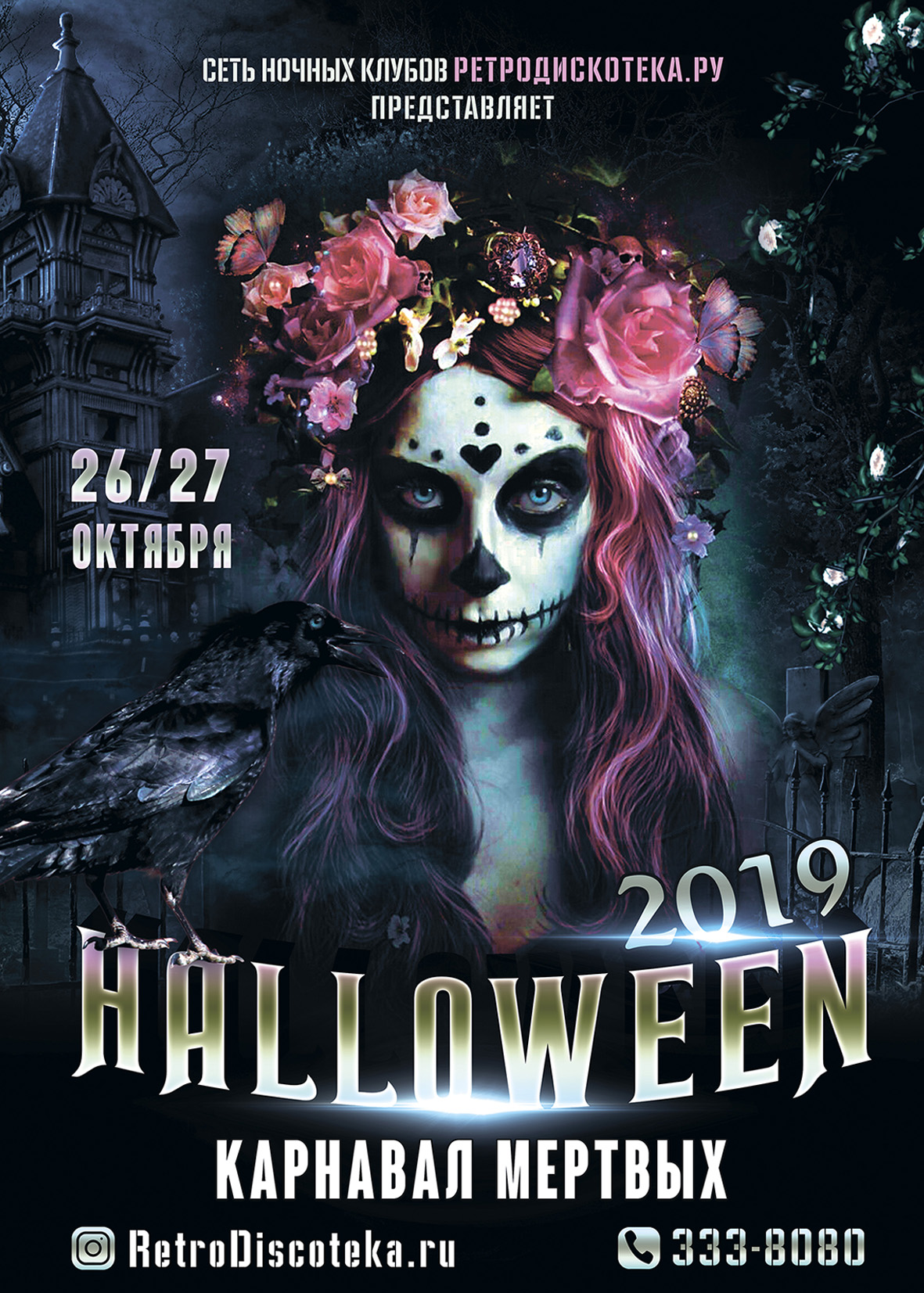 Дизайн афиши Хэллоуин 2019 для сети ночных клубов фото f_1565c6322bfd0c23.jpg