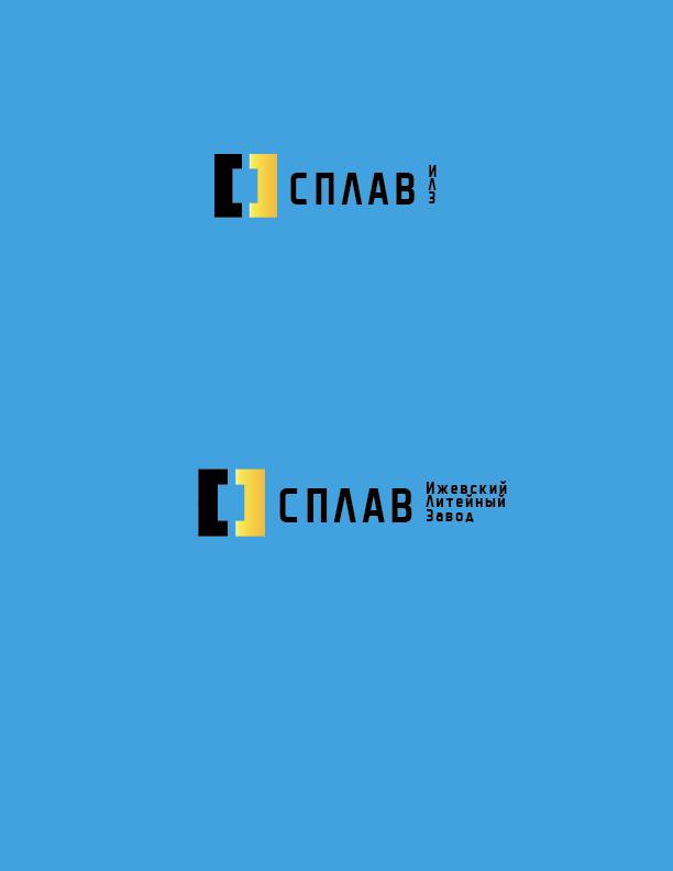Разработать логотип для литейного завода фото f_6095aff35c865766.png