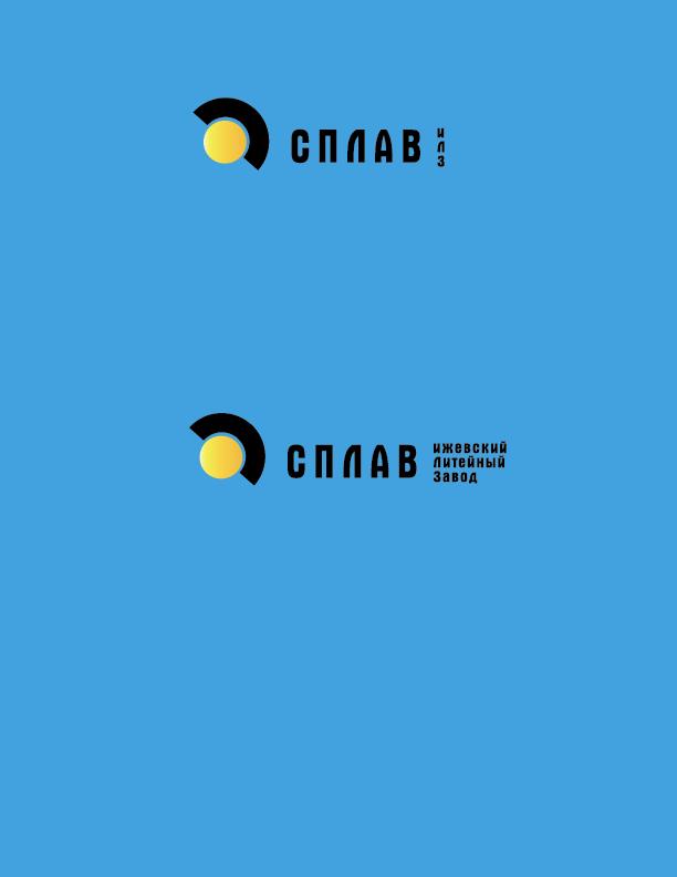 Разработать логотип для литейного завода фото f_9555aff35826cda0.png