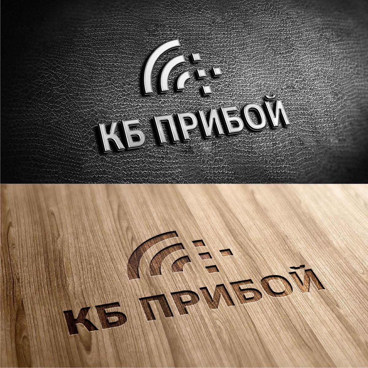 Разработка логотипа и фирменного стиля для КБ Прибой фото f_0135b27bb517e1e7.jpg