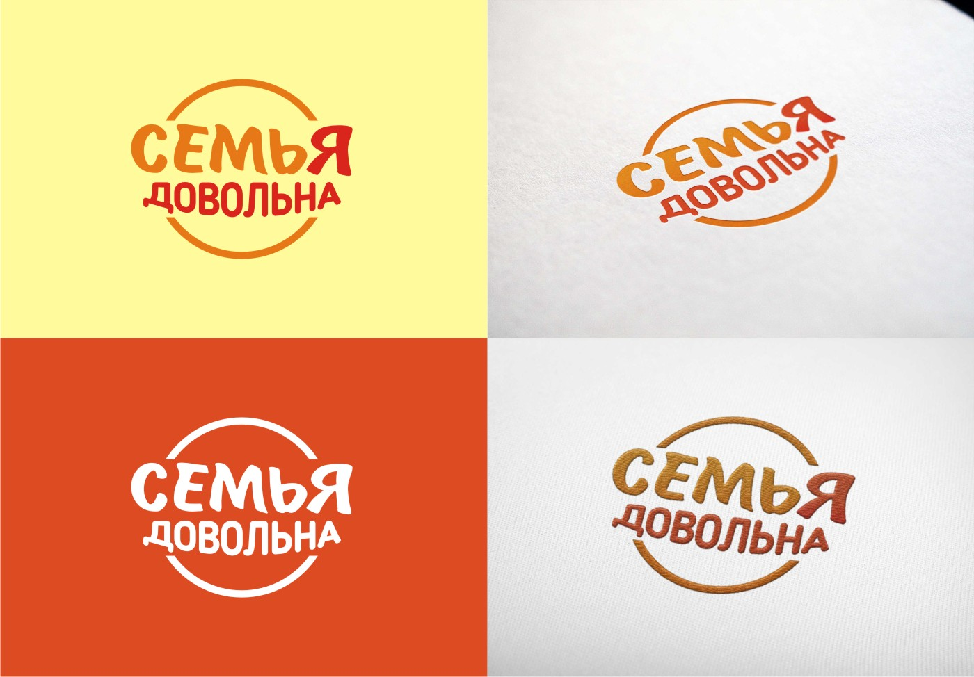 """Разработайте логотип для торговой марки """"Семья довольна"""" фото f_059596cfd23996bb.jpg"""