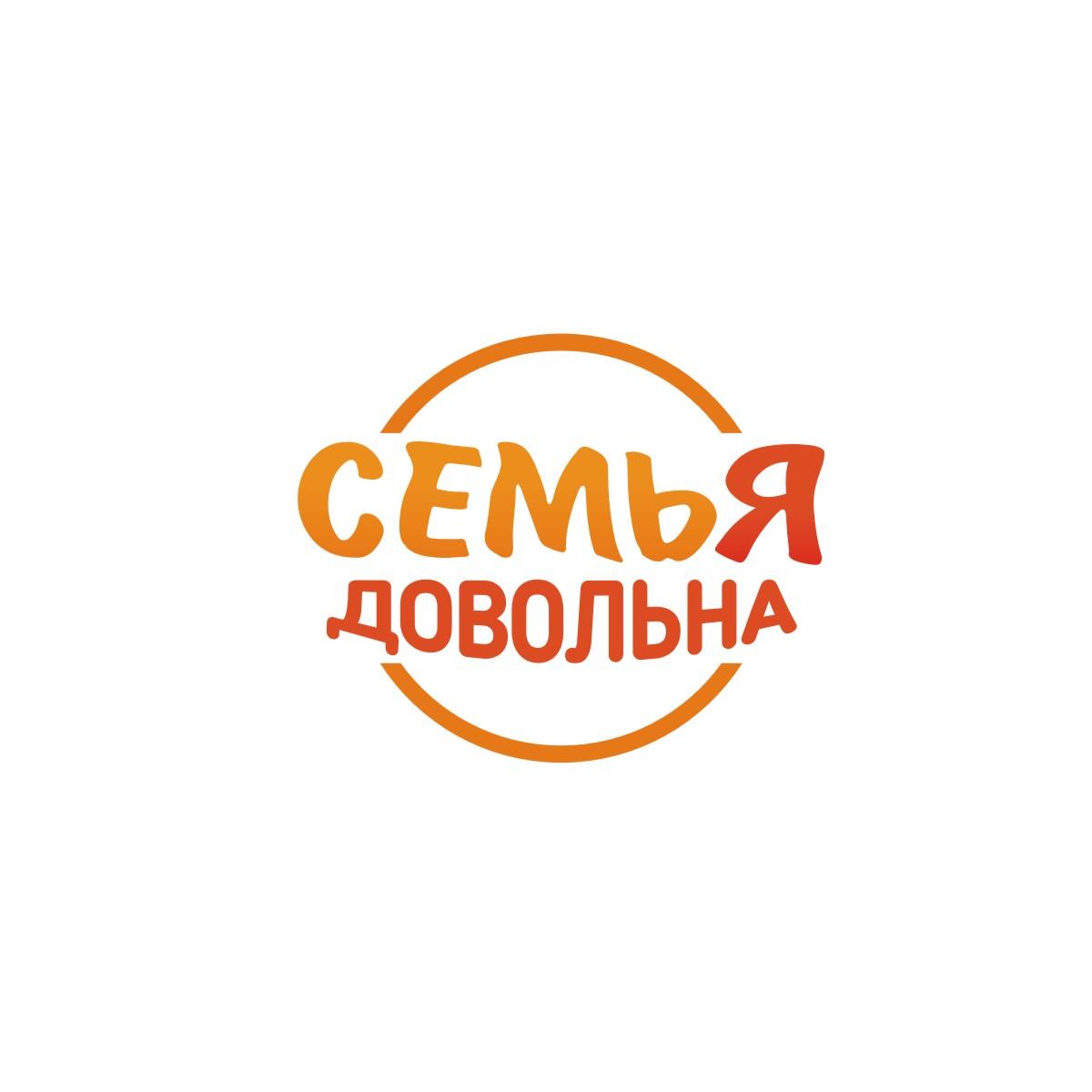 """Разработайте логотип для торговой марки """"Семья довольна"""" фото f_140596cfc6d47f10.jpg"""